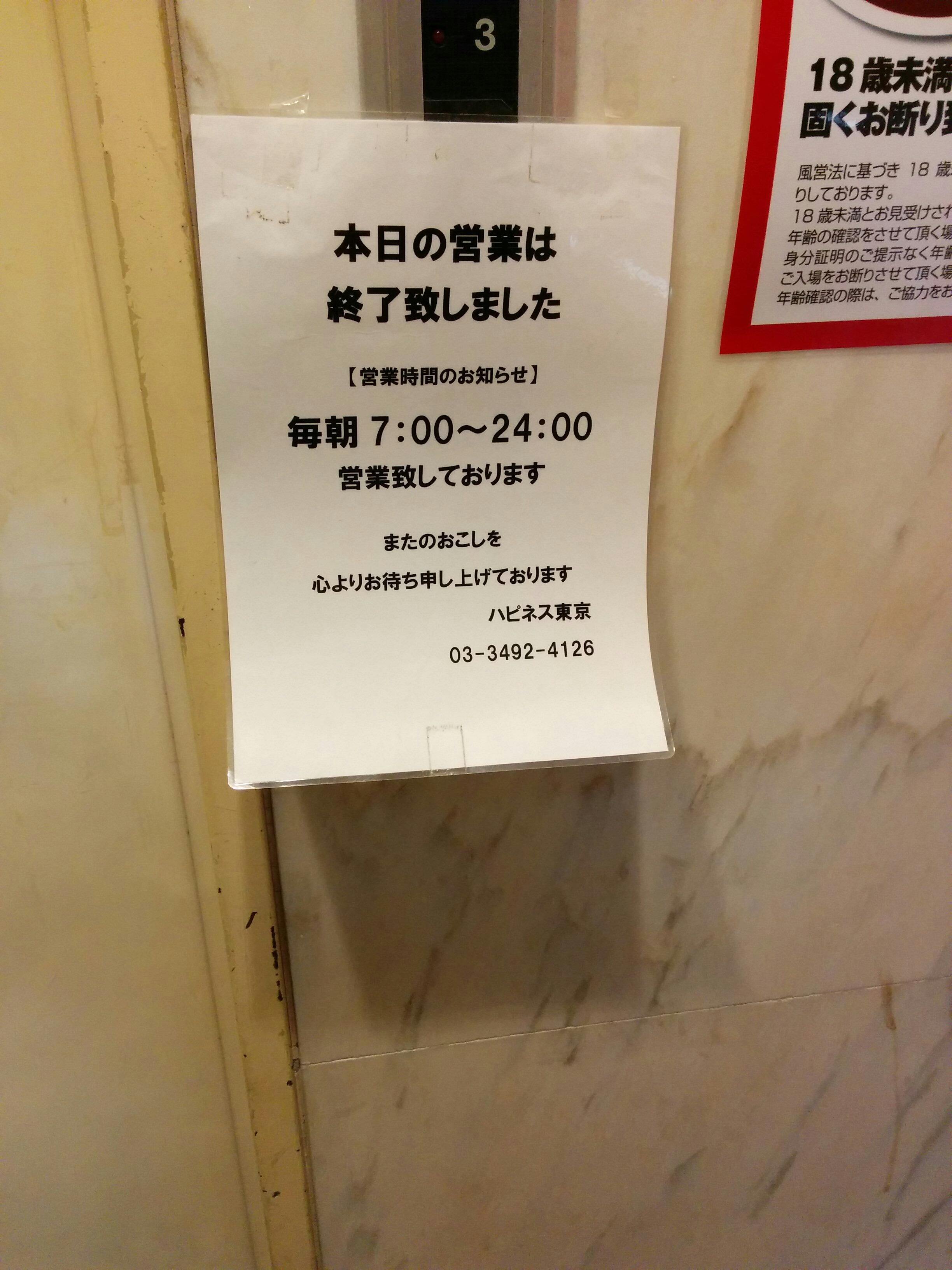 ハピネス東京 体験談