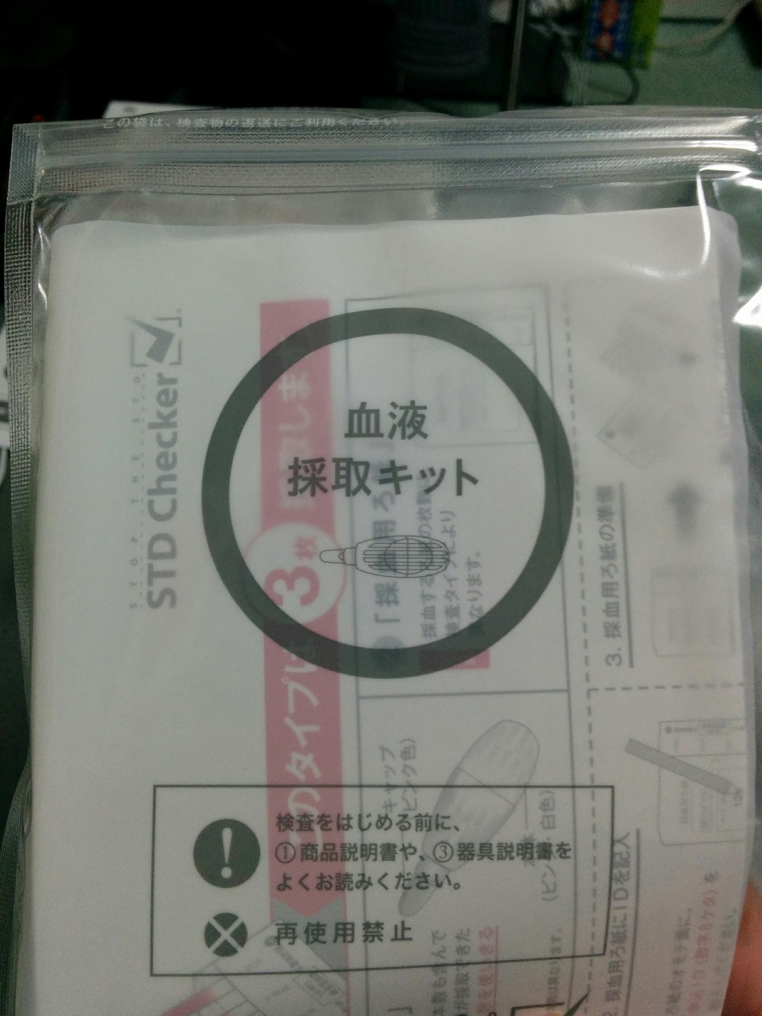 性病検査キット 口コミ