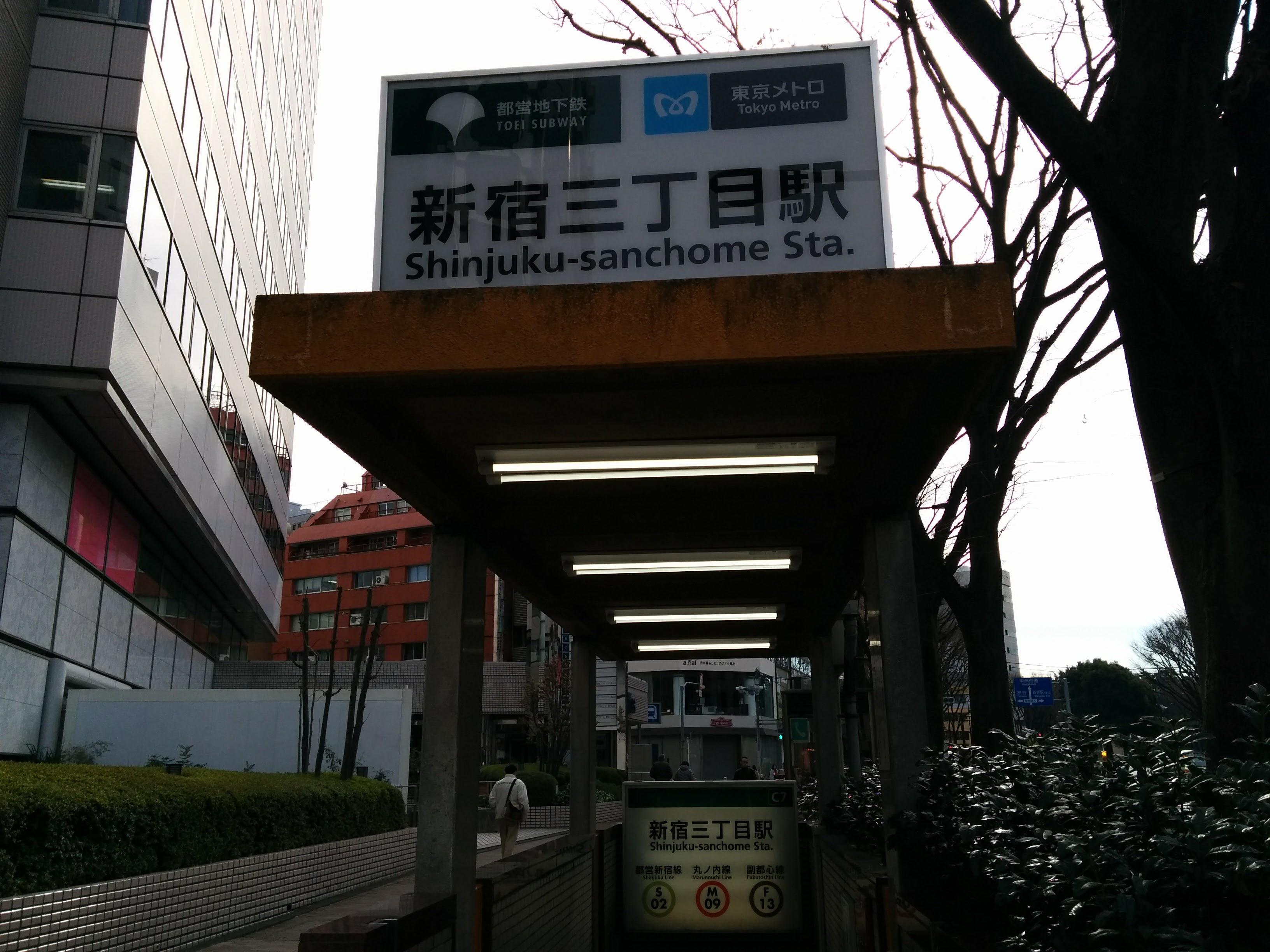 新宿ソープ 多恋人