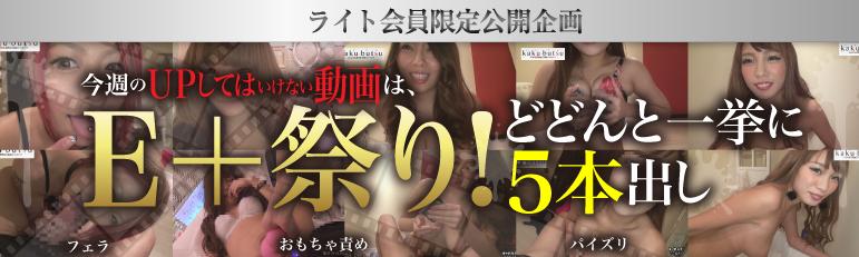 kaku-butsuオリジナル風俗動画
