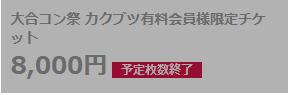 【kaku-butsu(カクブツ) 合コン】錦糸町 デリヘル E+(イープラス)&いーぐみ大合コン