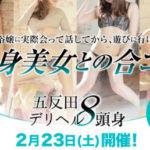 【kaku-butsu(カクブツ) 合コン】五反田デリヘル8頭身と風俗合コン♪