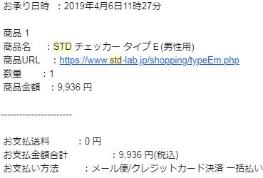 std検査郵送