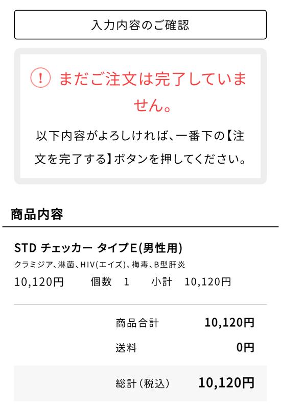 std検査自宅